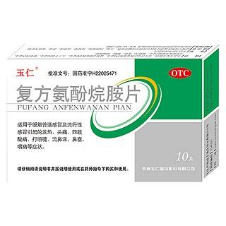玉仁(复方氨酚烷胺片)