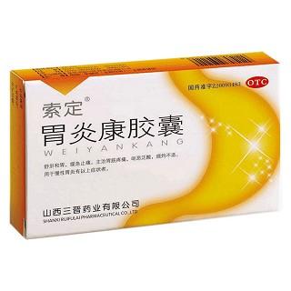 胃炎康胶囊
