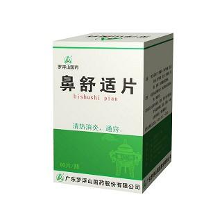 鼻舒适片(罗浮山国药)