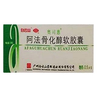 阿法骨化醇软胶囊(奥司惠)