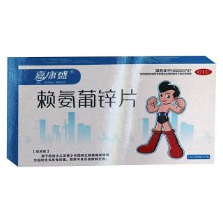 赖氨酸锌片(赖氨葡锌片)