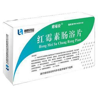 红霉素肠溶片(君福安)