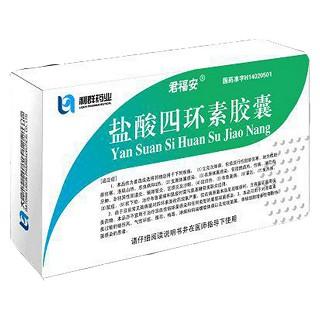 盐酸四环素胶囊(君福安)