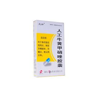 人工牛黄甲硝唑胶囊(元和)