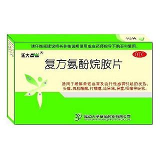 延大草仙(复方氨酚烷胺片)