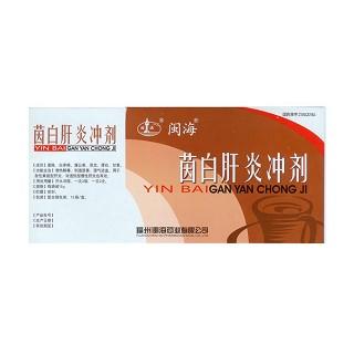茵白肝炎颗粒(茵白肝炎冲剂(闽海)