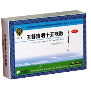 玉簪清咽十五味散(蒙王)