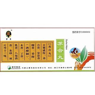 苏合丸(蒙王)