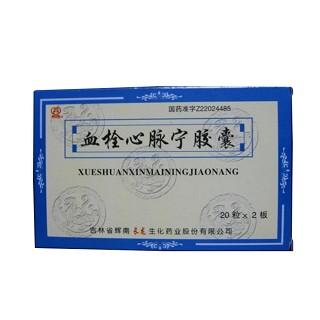 血栓心脉宁胶囊(活垴素)