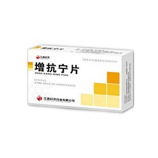 增抗宁片(江西民济)