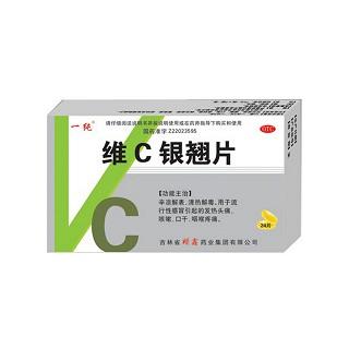 一纯(维C银翘片)