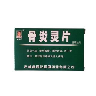 骨炎灵片(王振国(薄衣膜片)