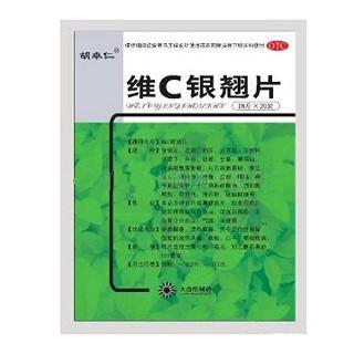 维C银翘片(胡卓仁)