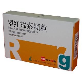 罗红霉素颗粒