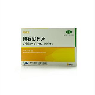枸橼酸钙片(司特立)