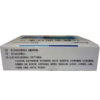 盐酸多西环素片(平光制药)