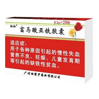 富马酸亚铁胶囊(红红)