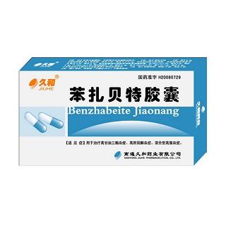 苯扎贝特胶囊(久和)
