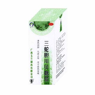 三蛇胆川贝糖浆(玉兰)
