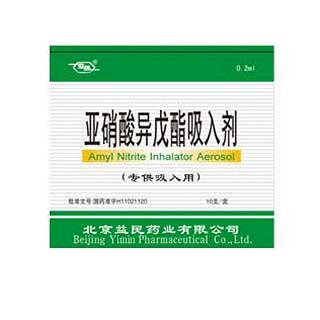亚硝酸异戊酯吸入剂(京益)