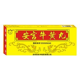 安宫牛黄丸(长中牌)