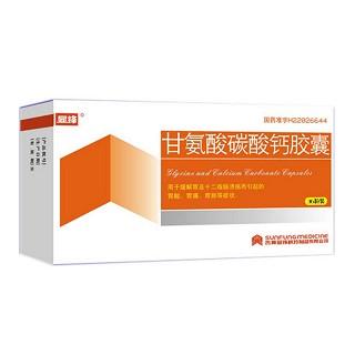 甘氨酸碳酸钙胶囊