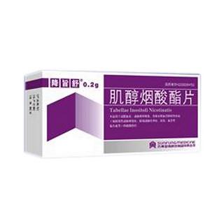 肌醇烟酸酯片(显峰)