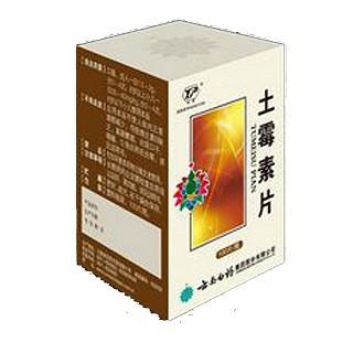 土霉素片(白药)