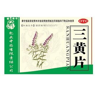 三黄片(樱花牌)
