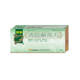 清瘟解毒丸(旺龍)