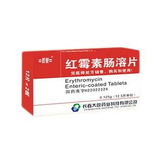 红霉素肠溶片(長化)