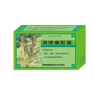 消络痛胶囊(海外)
