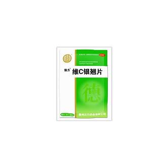 汉方(维C银翘片)