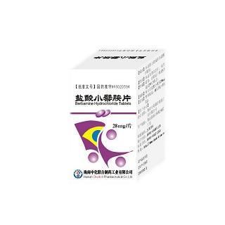 盐酸小檗胺片(中化)