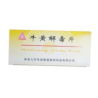 九华华源(牛黄解毒片)