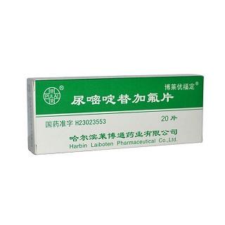 尿嘧啶替加氟片(尿嘧啶替加氟片)
