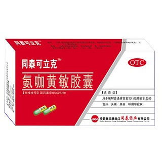 氨咖黄敏胶囊(同泰可立克)