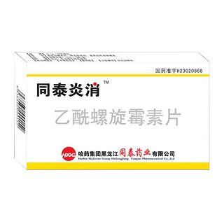 同泰消炎(乙酰螺旋霉素片)