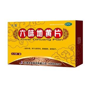六味地黄片(元盛)