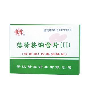 薄荷桉油含片(Ⅱ)