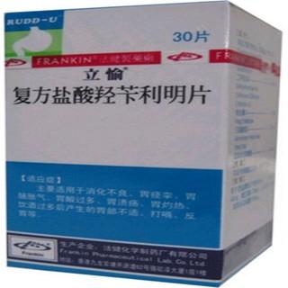 复方盐酸羟苄利明片(立愉)