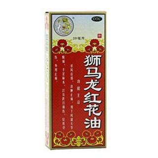 红花油(狮马龙)
