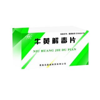 皇威(牛黄解毒片)