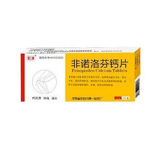 非诺洛芬钙片(安康)
