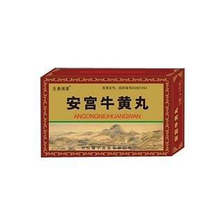安宫牛黄丸(生春缩美)
