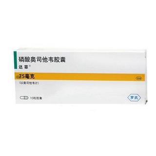 磷酸奥司他韦胶囊(达菲)