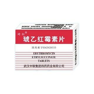 琥乙红霉素片(琦红)