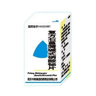复方石菖蒲碱式硝酸铋片