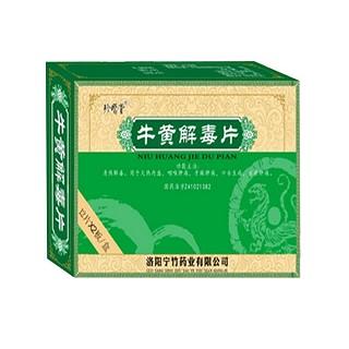 珍医堂(牛黄解毒片)