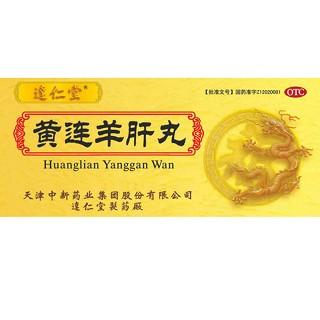 黄连羊肝丸
